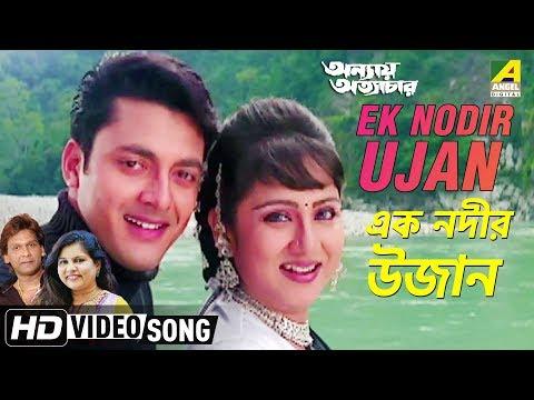 Ek Nodir Ujan | Annaya Attayachar | Bengali Movie Song | Vinod Rathod, Sadhana Sargam