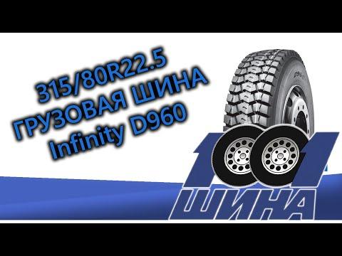 315/80R22.5 INFINITY D960 | Грузовая шина для ведущей оси