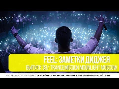 FEEL: Заметки диджея. Часть 39. TRANCEMISSION MOONLIGHT. MOSCOW