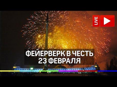 Салют к 23 февраля 2020 года в Москве. Прямая трансляция!