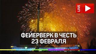 сАЛЮТ 2017 МОСКВА ОНЛАЙН