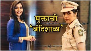 Mukta barve मुक्ताच्या नवीन सिनेमाची झलक Bandishala Upcoming Marathi Movie