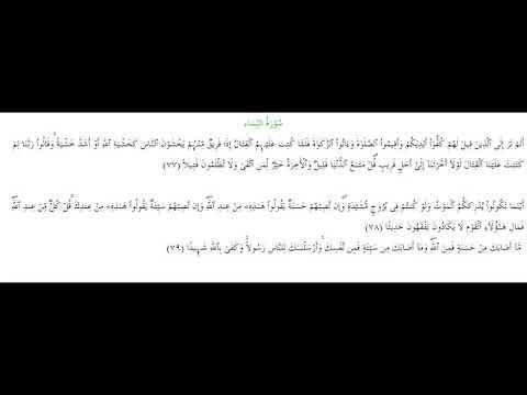 SURAH AN-NISA #AYAT 77-79: 9th May 2020