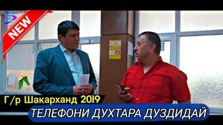 ШАКАРХАНД НАВ 2019 - ТЕЛЕФОН ДУЗД | SHAKARHAND 2019 - TELEFON DUZD