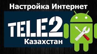 видео Настройка интернета Теле2 Россия