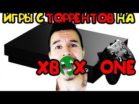 Играю игры с торрентов на Xbox One X