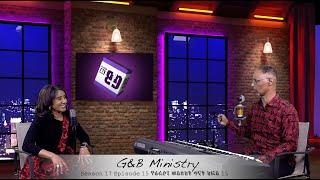 G&B Ministry Season 17 Episode 15  የኤፌሶን ጥናት ክፍል 15