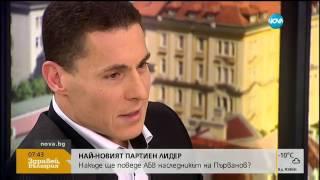 Наследникът на Първанов: Гневен съм - Здравей, България (16.01.2017г.)
