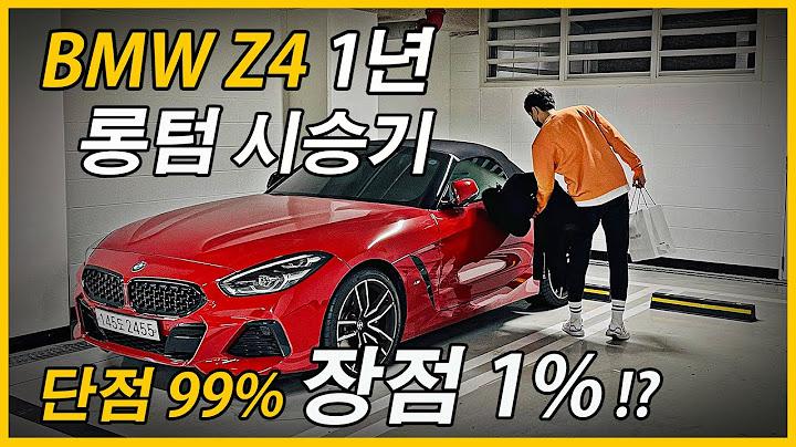 BMW Z4 1년 동안 타면서 느낌점.  (Feat. 시승기, 20i, G29, 오너 리뷰, 유지비, M40i, 토이브로TV)