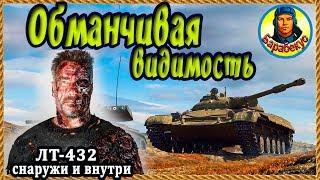 ВСЕ УСИЛИЯ БЕСПОЛЕЗНЫ: дышать ровно не получится | ЛТ-432 грустит и смотрит кино  World of Tanks wot