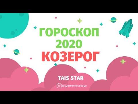 SUPER Гороскоп на 2020 КОЗЕРОГ ♑🦄/ Отношения и Работа / Точный! По месяцам!