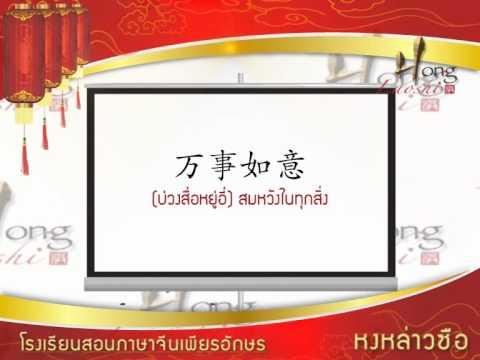 เรียนรู้เทศกาลตรุษจีนกับหงหล่าวซือ ตอนที่ 6 คำอวยพรตรุษจีน (ภาษาแต้จิ๋ว)