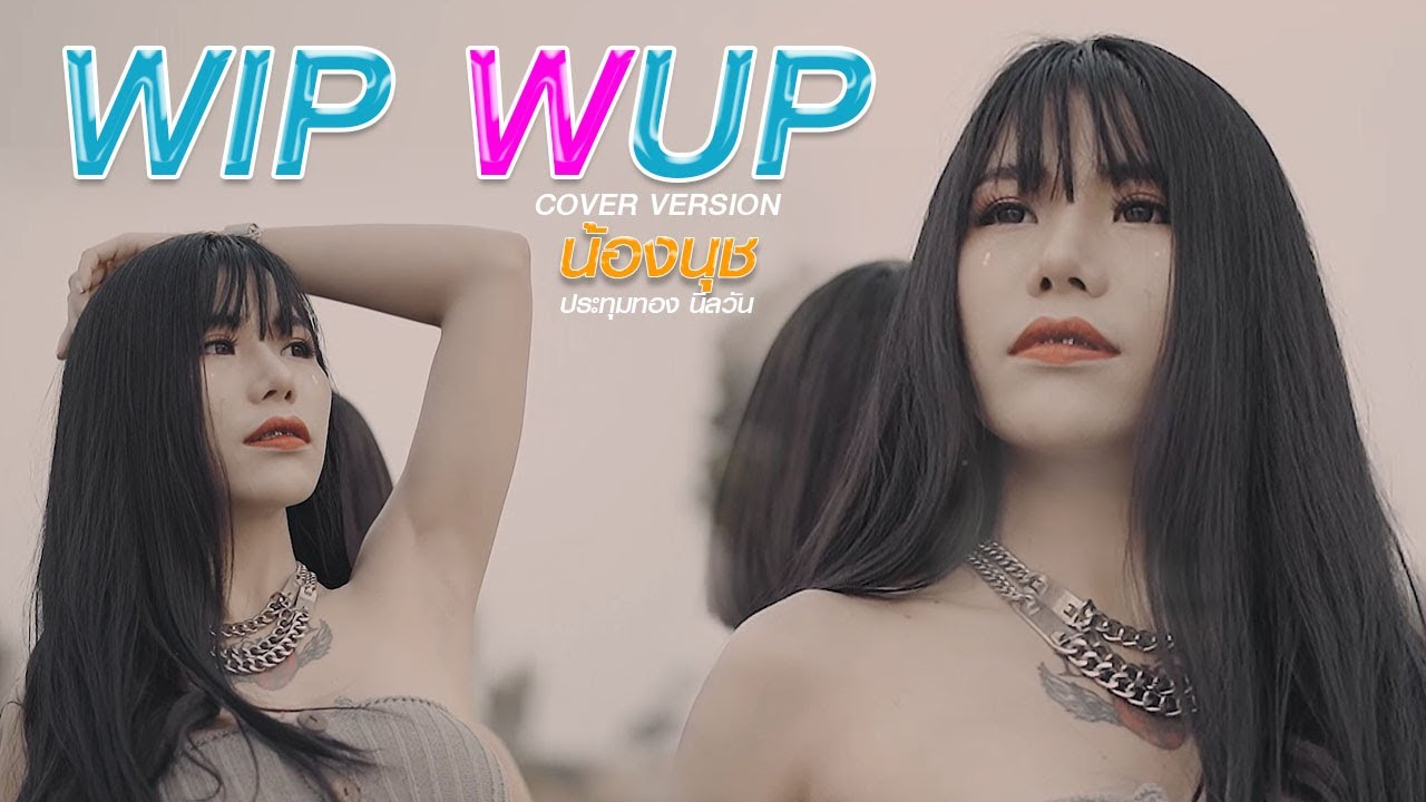 Wip Wup [วิบ วับ] - น้องนุช ประทุมทอง นิลวัน COVER VERSION MV