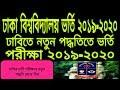 Dhaka University New Admission System 2019-2020. DU Admission New Syllabus And Marks Distribution