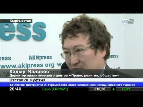 Из за скандального секс видео подал в отставку муфтий кыргызстана