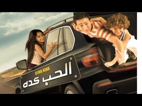 فيلم حمادة هلال ' الحب كدا '  جديد مصري كوميدي