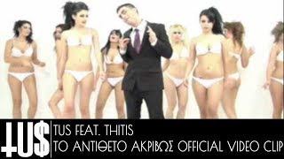 Tus Ft. Thitis - To Antitheto Akrivos