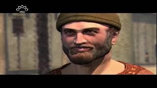 Animated  Films on Hazrat Muhammad (PBUH) Episode 01 (Urdu)