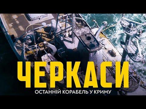 18+ Непопулярно про Фильм «Черкассы»