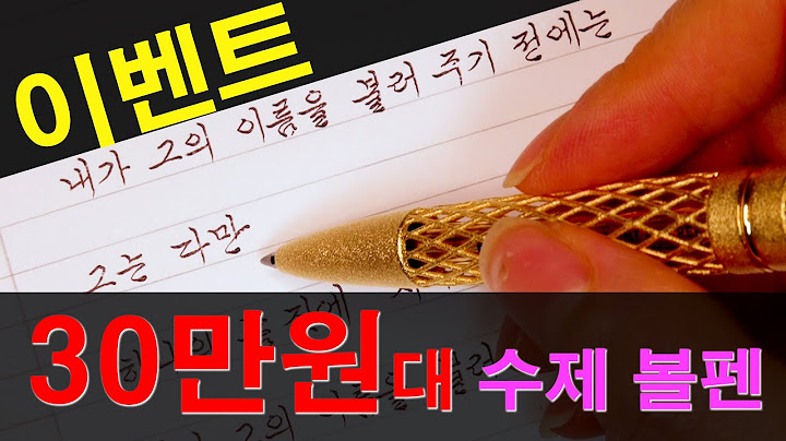[세상에 이런일이] 방송출연기념 🎁🙏🏻구독자 감사이벤트💰30만원대 3D금속 수제펜을 드립니다^^ 맬맬체 *꽃* (김춘수 시인)한글흘림체 감상