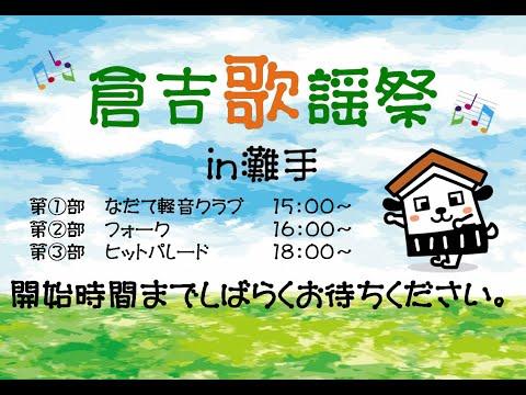 倉吉歌謡祭 in 灘手 Kurayoshi music  festival in Nadate