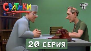 Сватики   20 серия   Мультсериал 2016