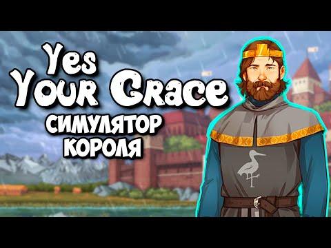 Видео: Я Король - Yes, Your Grace прохождение