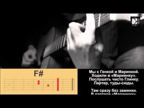 акорды песни ленинград