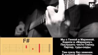 Ленинград - Экспонат. Как играть, аккорды, разбор песни, видеоурок. Кавер