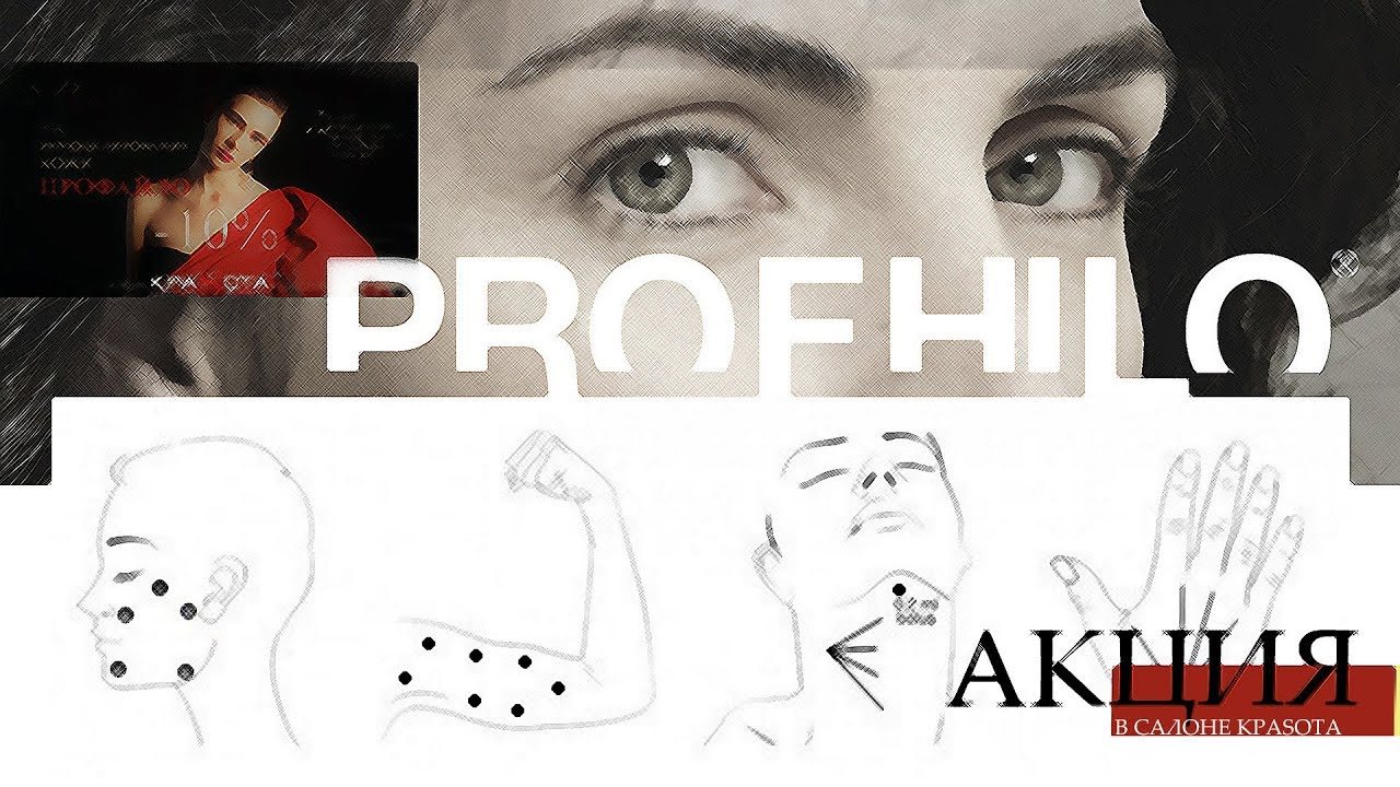 ПРОФАЙЛО или как привести кожу в тонус за две процедуры?