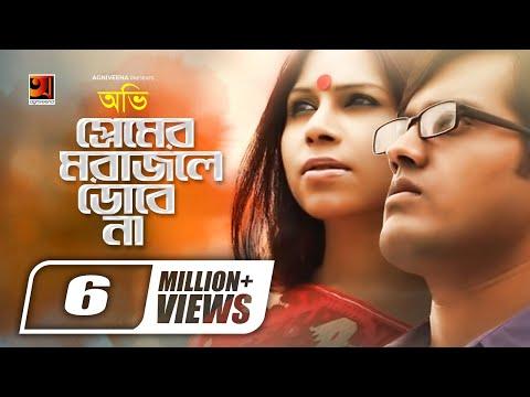 Premer Mora Jole Dobe Na   by Ovi   Official Music Video