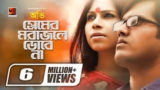 Premer Mora Jole Dobe Na | Ovi | New Bangla Song | Official Music Video