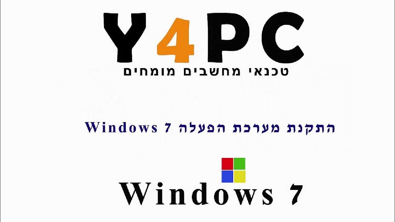 מדריך להתקנת מערכת הפעלה Windows 7 במחשב ווינדוס