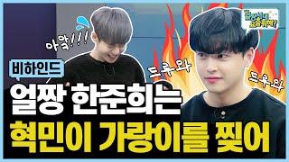 종이 인형 강혁민 VS 귀요미 한준희 허벅지 씨름 13…