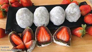 Daifuku strawberry  Recipe (Japanese mochi) สูตรขนมไดฟุกุสตรอเบอรี่ อร่อยไม่แพ้ซื้อร้าน