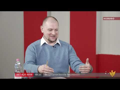 Про головне в деталях. В. Кімакович. Ю. Довган. 125 років від дня народження Василя Вишиваного