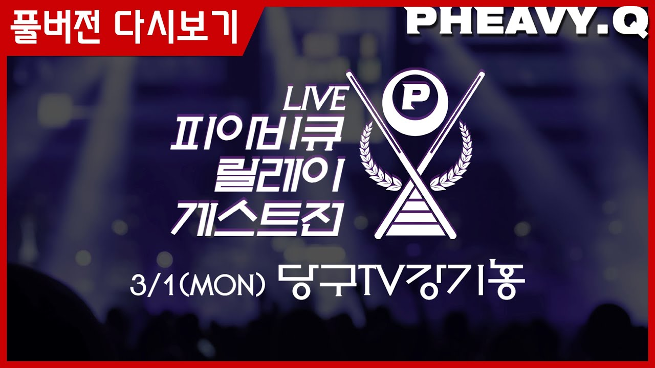 [BCL 토너먼트] 피아비큐 vs 강기홍TV