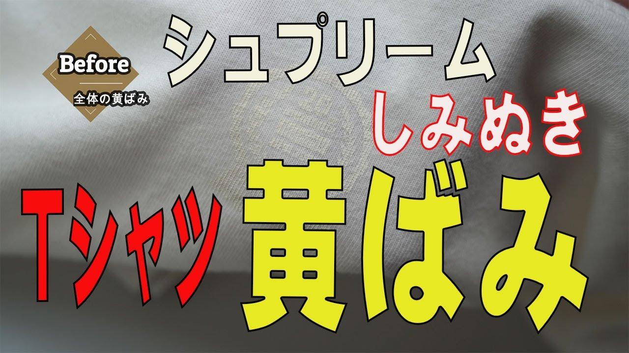 シュプリーム Tシャツ 黄ばみ取り 染み抜き クリーニング