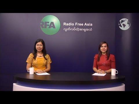 RFA Burmese Program April 22, 2018