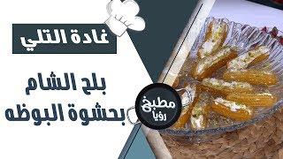 بلح الشام بحشوة البوظه - غادة التلي