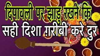 दिपावली पर झाडु रखने की सही दिशा Jhadu kar denga diwali par MALAMAL