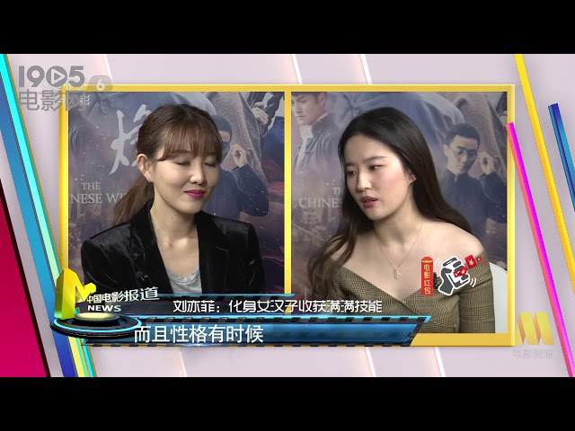 171113 ??????????? Liu Yifei Interview with China Movie Report