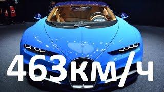 Обзор Bugatti Chiron, Характеристики, Разгон, Максимальная скорость. Самый быстрый автомобиль