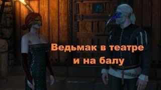 Прохождение The Witcher 3: Wild Hunt Ведьмак в театре и на балу # 53