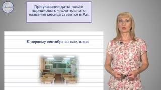 Уроки русского Порядковые числительные