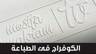 #5 كورس التصميم التجاري والإعلاني :: الكوفراج في الطباعة
