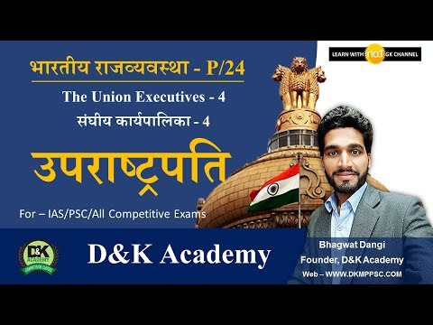 P/24 Indian Constitution : Vice president | उपराष्ट्रपति | The Union Executives - 4  [Hindi]