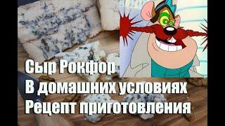 Сыр Рокфор в домашних условиях Рецептура приготовления