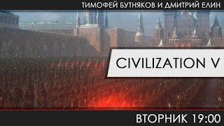 Civilization V - В гости к Польше