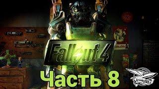 Стрим - Fallout 4 - Часть 8